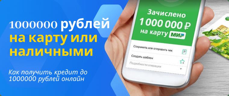 Кредит до 1000000 рублей на карту
