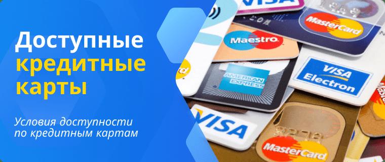 Доступные кредитные карты
