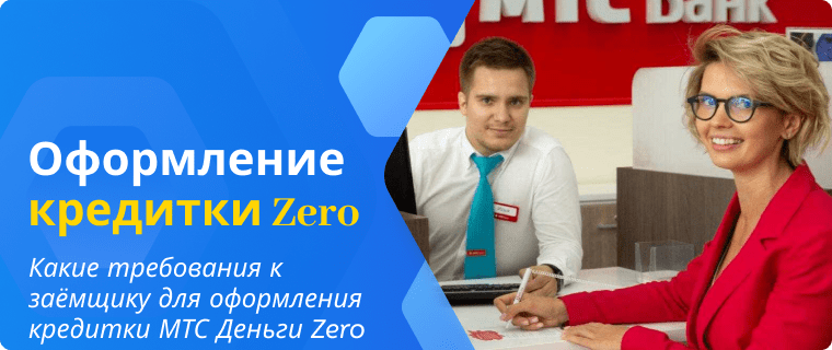 Оформление кредитной карты МТС Деньги Zero