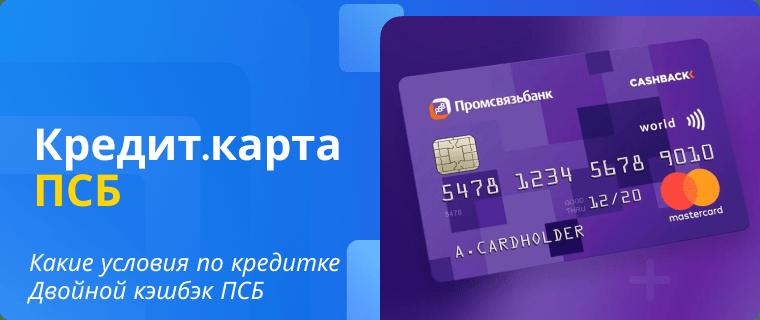Условия по кредитке Двойной кэшбэк Промсвязьбанка