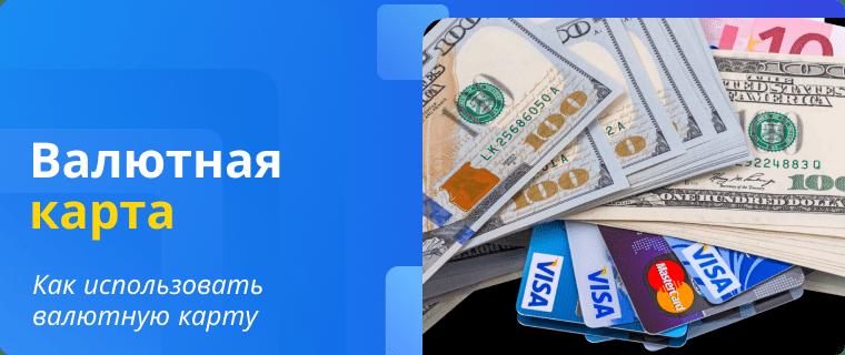 Использование валютной дебетовой карты. Как использовать карту в другой валюте?
