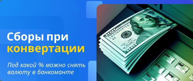 Конвертация валютных карт. Дебетовые карты с валютным счетом