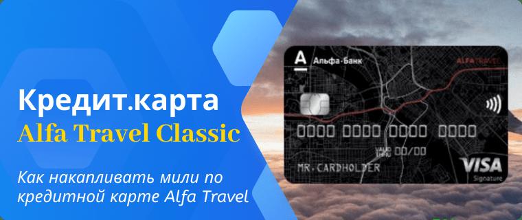 Начисление миль по кредитной карте Alfa Travel Classic