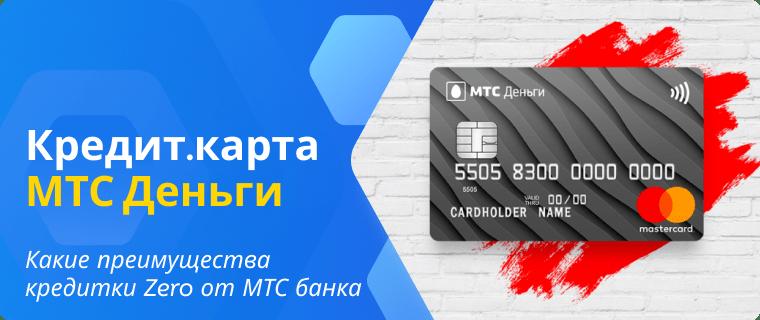 Преимущества кредитной карты МТС Деньги Zero