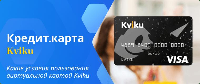 Условия пользования кредитной картой Квики