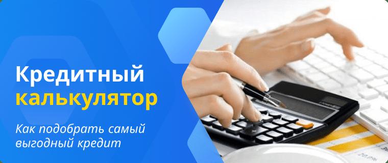 Кредитный калькулятор для выбора самого выгодного кредита
