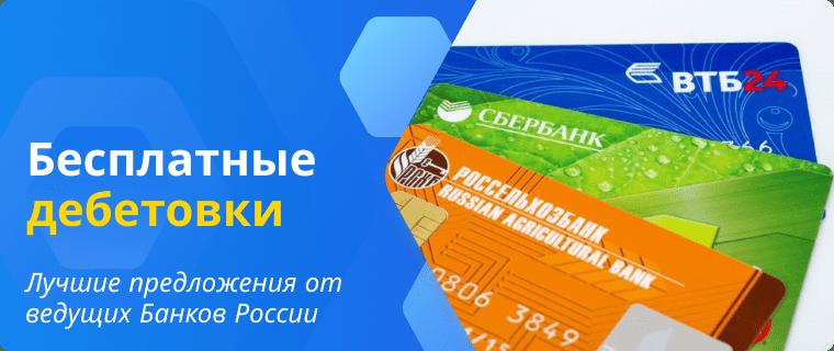 Лучшие бесплатные дебетовые карты России