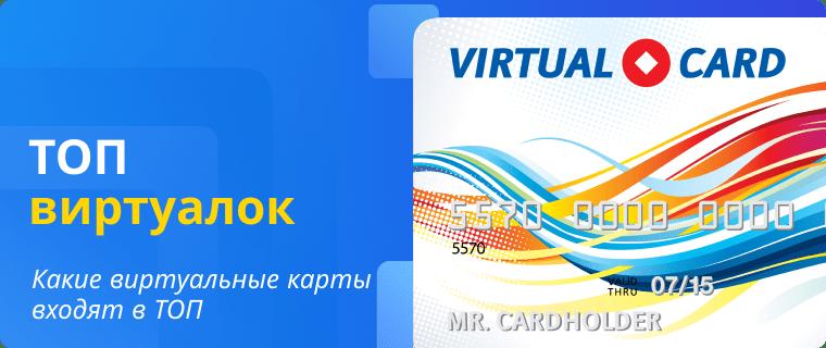 Лучшие виртуальные дебетовые карты