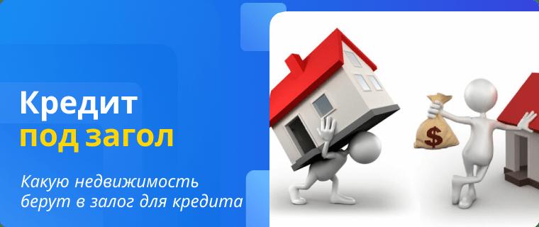 Недвижимость, которую берут Банки под залог для кредита