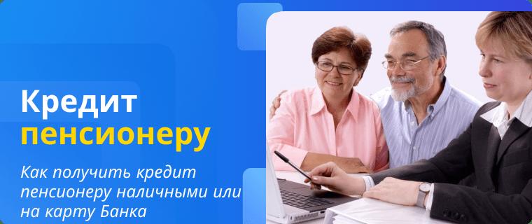 Оформить кредит пенсионеру наличными или на карту банка