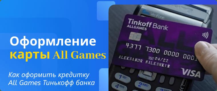 Подать заявку онлайн на оформление кредитной карты All Games