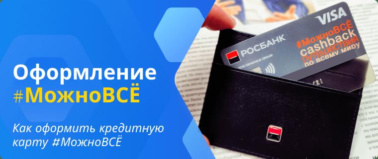 Оформить онлайн кредитную карту #МожноВСЁ Росбанка