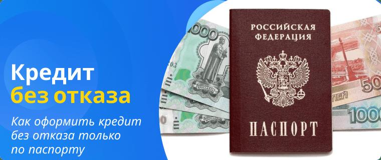 Оформление кредита без отказа по паспорту