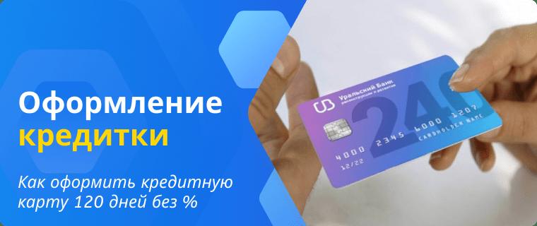 Оформление кредитной карты 120 дней без процентов УБРиР
