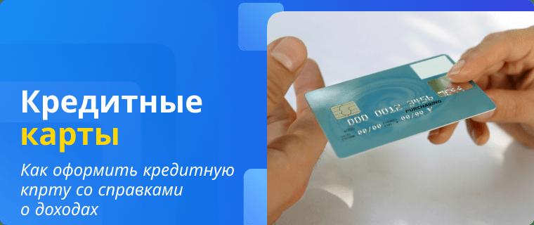 Оформление кредитной карты со справками о доходах