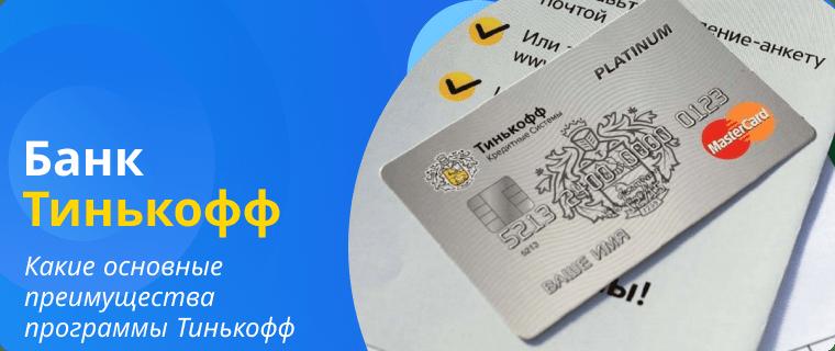 Основные преимущества карты Тинькофф Банка