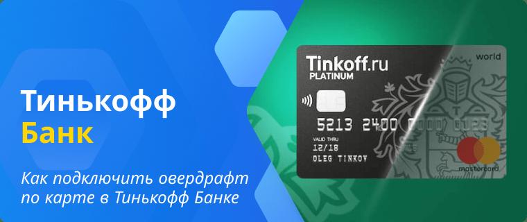 Подключить овердрафт по карте в Тинькофф Банке