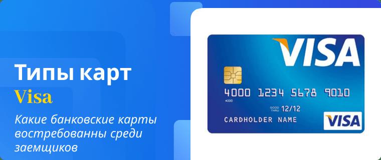 Популярные типы кредитных карт Visa