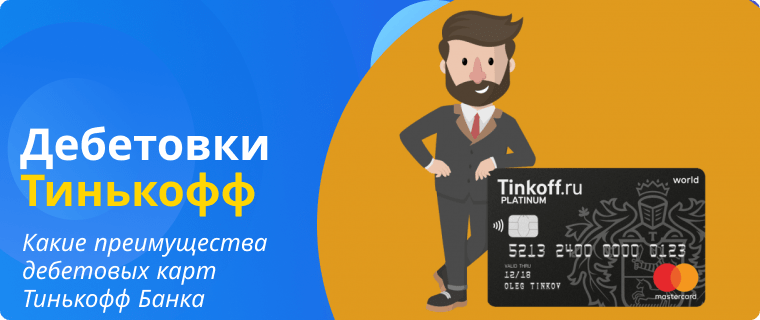 Преимущества дебетовых карт Тинькофф Банка