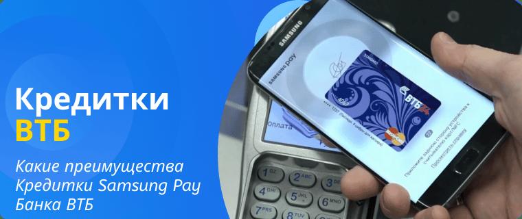Преимущества Кредитки Samsung Pay Банка ВТБ
