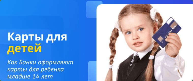 Принцип работы дебетовых карт для детей
