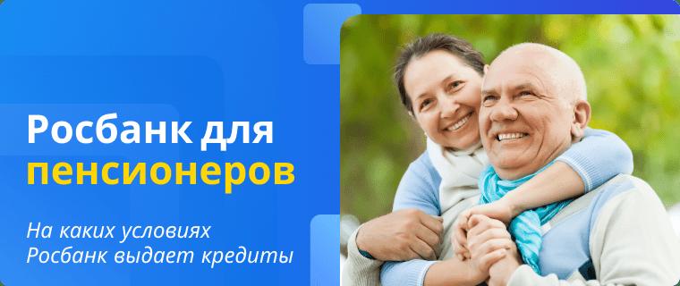 Росбанк – кредитные программы для пенсионеров