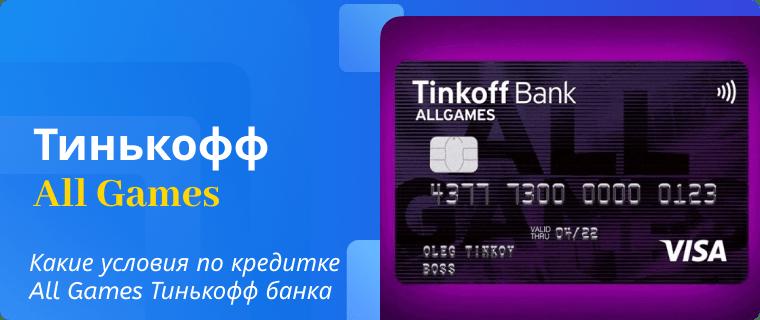 Условия по кредитной карте All Games Тинькофф банка