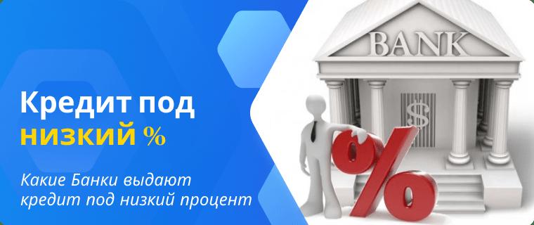 Список Банков, которые выдают кредит под низкий процент