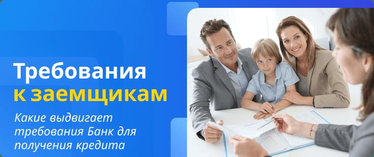 Требования Банка для получения кредита на 3-15 лет
