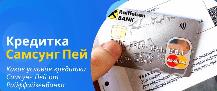 Условия кредитной карты Самсунг Пей от Райффайзенбанка