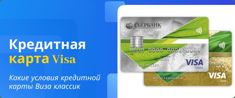 Условия кредитной карты Виза классик