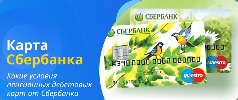 Условия пенсионных дебетовых карт от Сбербанка