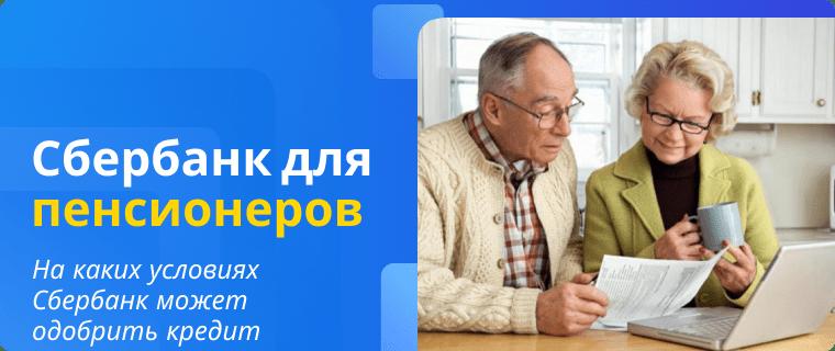 Условия Сбербнка по кредитам для пенсионеров