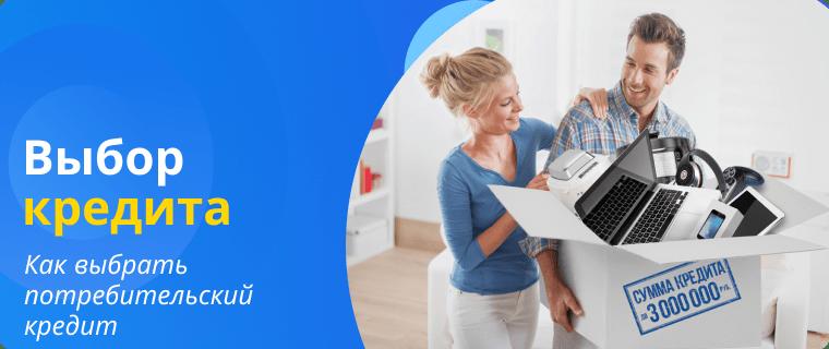 Выбор потребительского кредита