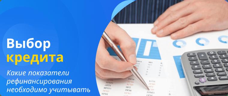 Выбор программы рефинансирования кредита