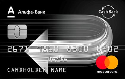 Кредитная карта Cash Back Альфа-Банк