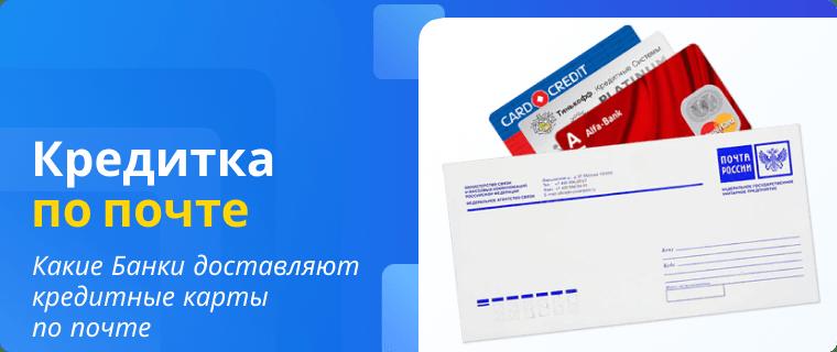 Банки, которые доставляют кредитные карты по почте