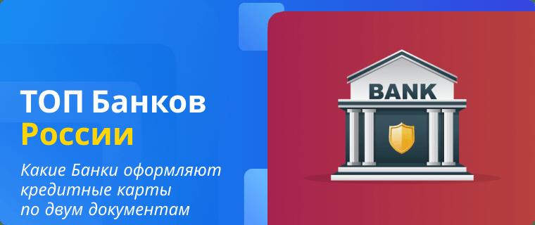 Банки, которые оформляют кредитные карты по двум документам
