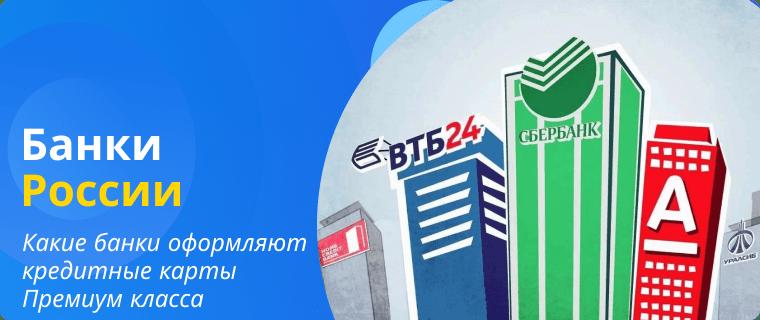 Банки, которые оформляют кредитные карты Премиум класса