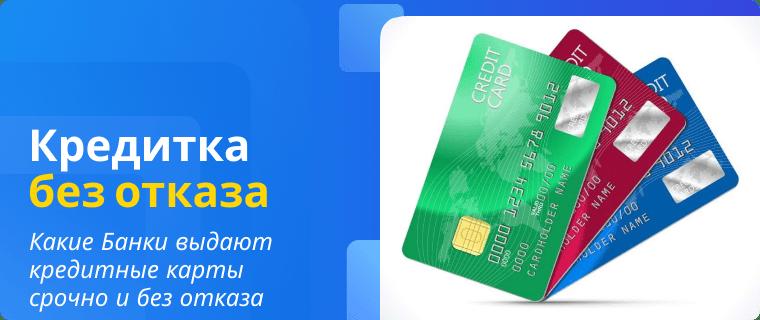 Банки, которые выдают кредитные карты срочно и без отказа