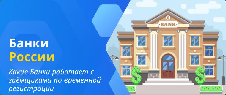 Банки которые выдают кредитные карты заёмщикам по временной регистрации