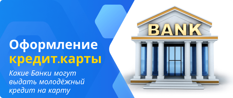 Банки, которые выдают молодежные кредитные карты