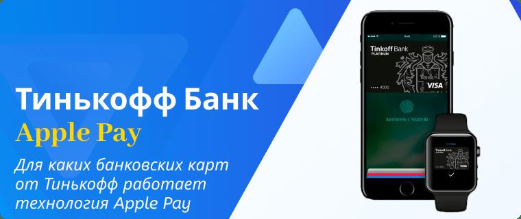 Банковские карты от Тинькофф с Apple Pay