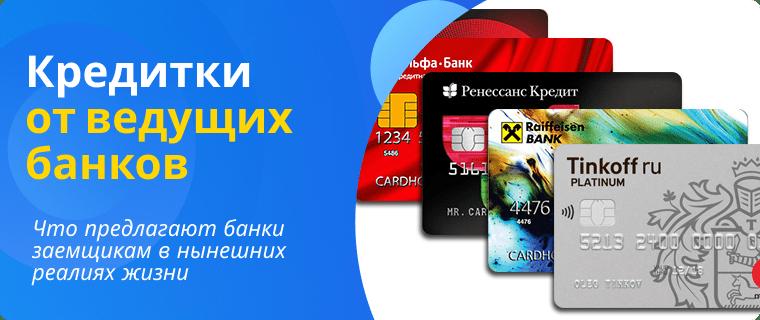 Кредитные карты банков России