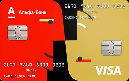 Близнецы Альфа-Банк