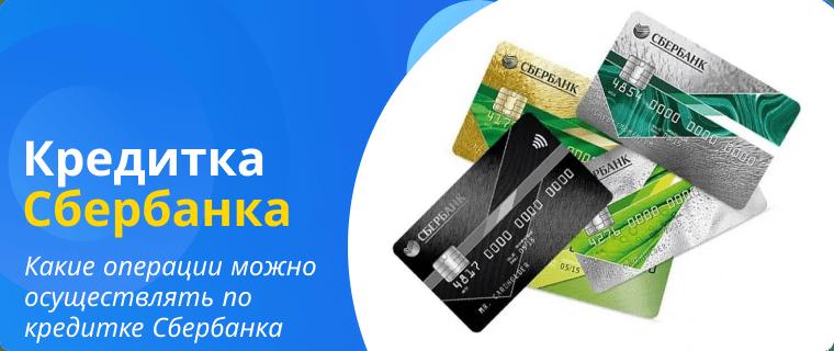 Доступные операции по кредитной карте Сбербанка