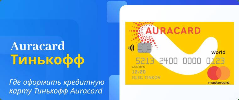 Оформление кредитной карты Auracard Тинькофф Банка
