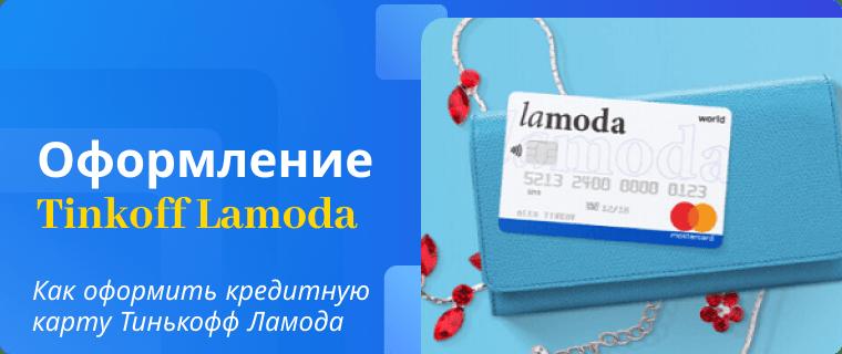 Оформление кредитной карты Тинькофф Ламода онлайн