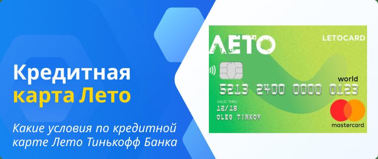 Условия по кредитной карте Лето Тинькофф Банка