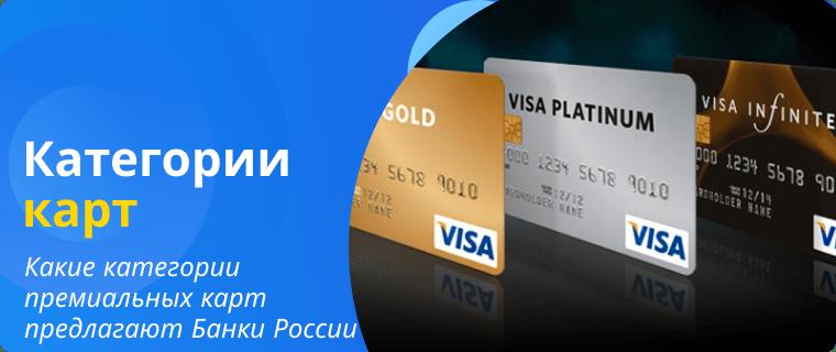 Категории премиальных карт
